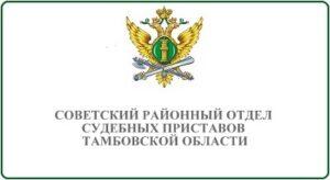 Советский районный отдел судебных приставов Тамбовской области