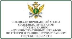 Специализированный отдел судебных приставов по взысканию административных штрафов по Твери и Калининскому району Тверской области
