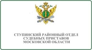Ступинский районный отдел судебных приставов Московской области