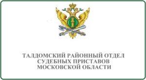 Талдомский районный отдел судебных приставов Московской области