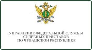 Управление Федеральной службы судебных приставовпо Чувашской Республике