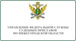 Управление Федеральной службы судебных приставовпо Нижегородской области
