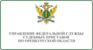 Управление Федеральной службы судебных приставовпо Оренбургской области