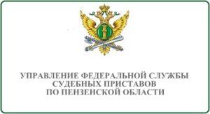 Управление Федеральной службы судебных приставовпо Пензенской области