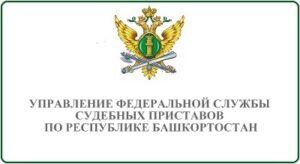 Управление Федеральной службы судебных приставов по Республике Башкортостан