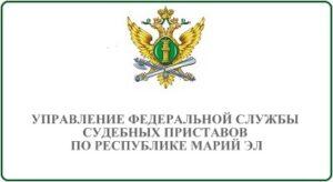 Управление Федеральной службы судебных приставов по Республике Марий Эл