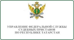 Управление Федеральной службы судебных приставовпо Республике Татарстан
