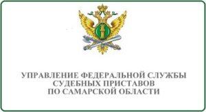 Управление Федеральной службы судебных приставовпо Самарской области
