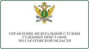 Управление Федеральной службы судебных приставовпо Саратовской области