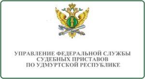 Управление Федеральной службы судебных приставовпо Удмуртской Республике