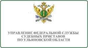 Управление Федеральной службы судебных приставовпо Ульяновской области