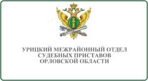 Урицкий межрайонный отдел судебных приставов Орловской области