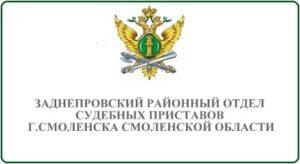 Заднепровский районный отдел судебных приставов города Смоленска