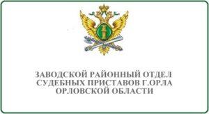 Заводской районный отдел судебных приставов города Орел