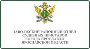 Заволжский районный отдел судебных приставов города Ярославля Ярославской области