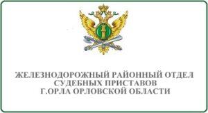Железнодорожный районный отдел судебных приставов город Орел