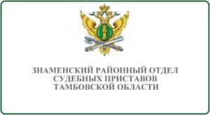Знаменский районный отдел судебных приставов Тамбовской области