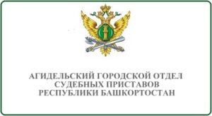 Агидельский городской отдел судебных приставов Республики Башкортостан