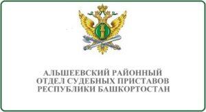 Альшеевский районный отдел судебных приставов Республики Башкортостан