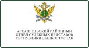 Архангельский районный отдел судебных приставов Республики Башкортостан