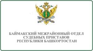 Баймакский межрайонный отдел судебных приставов Республики Башкортостан