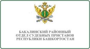 Бакалинский районный отдел судебных приставов Республики Башкортостан