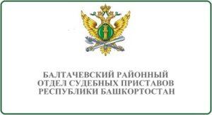Балтачевский районный отдел судебных приставов Республики Башкортостан