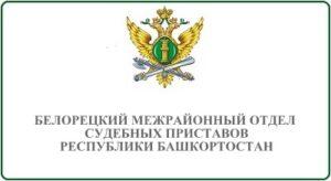 Белорецкий межрайонный отдел судебных приставов Республики Башкортостан