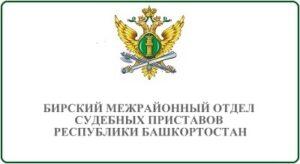 Бирский межрайонный отдел судебных приставов Республики Башкортостан