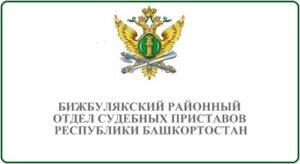 Бижбулякский районный отдел судебных приставов Республики Башкортостан