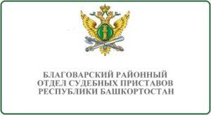 Благоварский районный отдел судебных приставов Республики Башкортостан