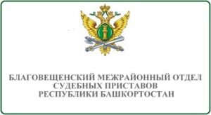 Благовещенский межрайонный отдел судебных приставов Республики Башкортостан
