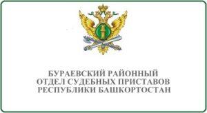 Бураевский районный отдел судебных приставов Республики Башкортостан