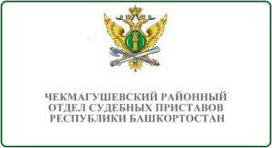 Чекмагушевский районный отдел судебных приставов Республики Башкортостан