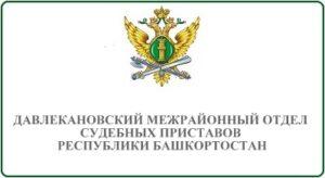 Давлекановский межрайонный отдел судебных приставов Республики Башкортостан