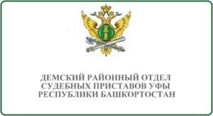 Демский районный отдел судебных приставов Уфы Республики Башкортостан