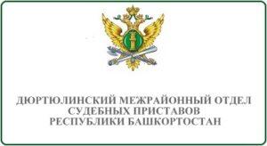 Дюртюлинский межрайонный отдел судебных приставов Республики Башкортостан