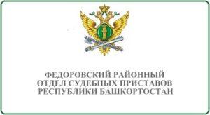 Федоровский районный отдел судебных приставов Республики Башкортостан