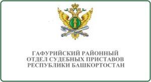 Гафурийский районный отдел судебных приставов Республики Башкортостан