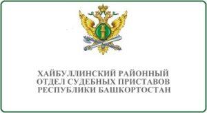 Хайбуллинский районный отдел судебных приставов Республики Башкортостан