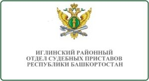 Иглинский районный отдел судебных приставов Республики Башкортостан