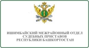 Ишимбайский межрайонный отдел судебных приставов Республики Башкортостан