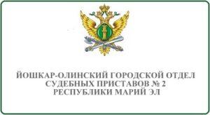 Йошкар-Олинский городской отдел судебных приставов № 2 Республики Марий Эл