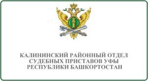 Калининский районный отдел судебных приставов Уфы Республики Башкортостан