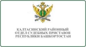 Калтасинский районный отдел судебных приставов Республики Башкортостан