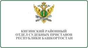 Кигинский районный отдел судебных приставов Республики Башкортостан