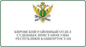 Кировский районный отдел судебных приставов Уфы Республики Башкортостан