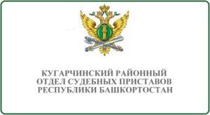 Кугарчинский районный отдел судебных приставов Республики Башкортостан