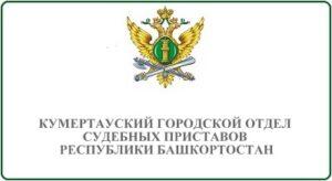 Кумертауский городской отдел судебных приставов Республики Башкортостан