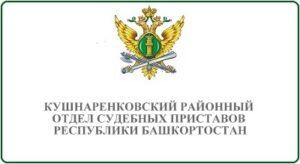 Кушнаренковский районный отдел судебных приставов Республики Башкортостан